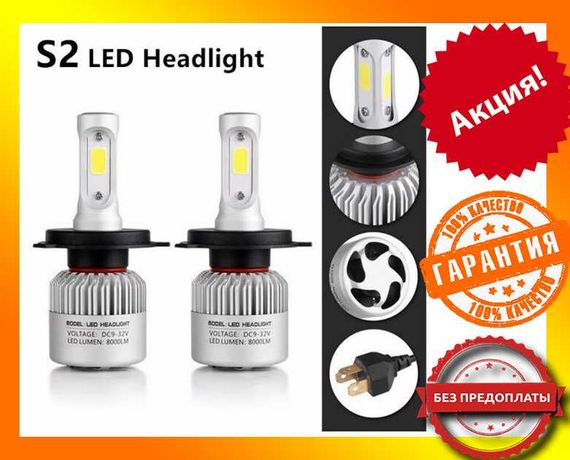 Светодиодные LED лампы в фары  Н7 8000lm 36W Лед Лампочки Цена-Пара