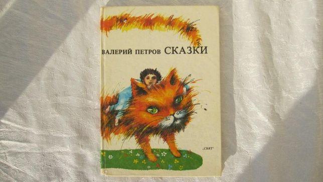 Сказки Валерий Петров Болгария 1986г. Мягко говоря. Белая сказка