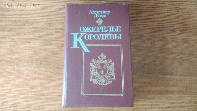 Ожерелье королевы. Александр Дюма