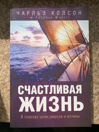 Книга, Счастливая Жизнь, Чарльз Колсон, Позитивная Психология