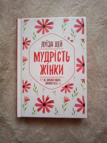 Книга #галябезголови та мудрість жінки