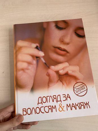 Книга «Догляд за волоссям & Макіяж»
