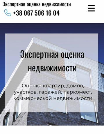 Оценка недвижимости, оцінка нерухомості, оцінка земельної ділянки