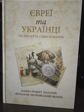 Євреї та українці. Тисячоліття співіснування