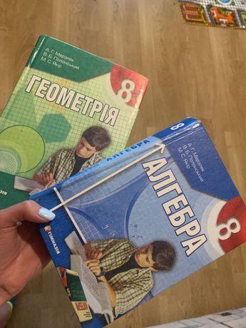 Книги алгебра и геометрия. 8 класс