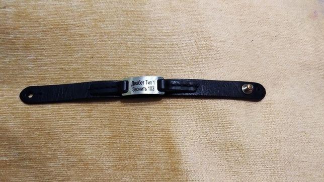 Кожаный браслет для диабетиков