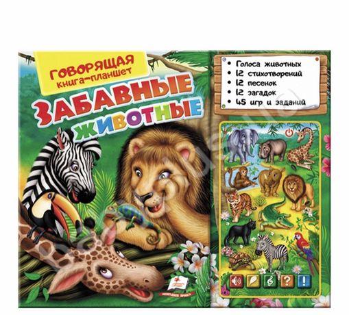 Говорящая книга-планшет. Забавные животные (369707)