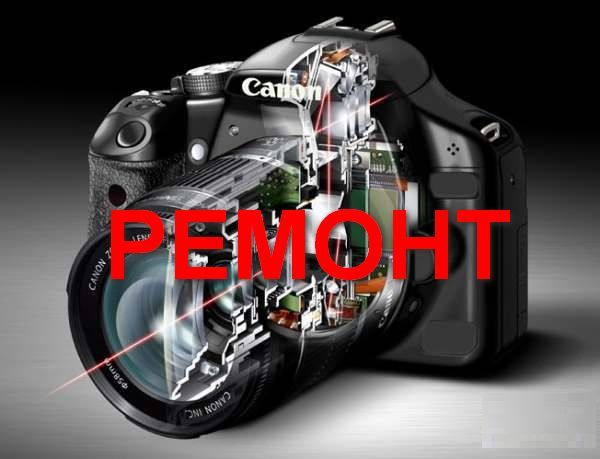 Ремонт Nikon Canon Pentax Olympus Sony Fujifilm Kodak Panasonic Lumix