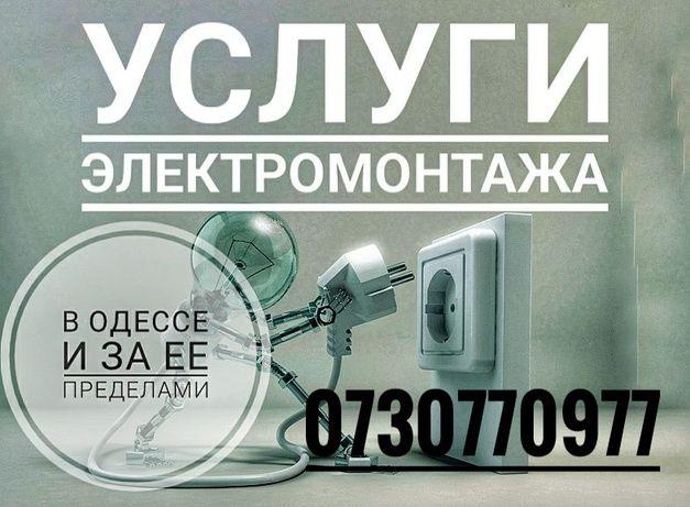 Услуги электромонтажа в Одессе