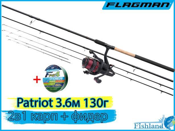 Карповик+Фидер 2в1 Flagman Patriot 3.6м 130г + Катушка + Шнур ПОДАРОК