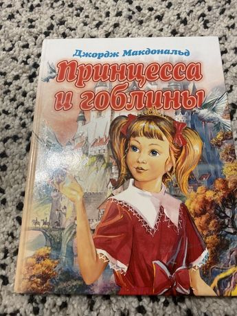 Книга доя детей