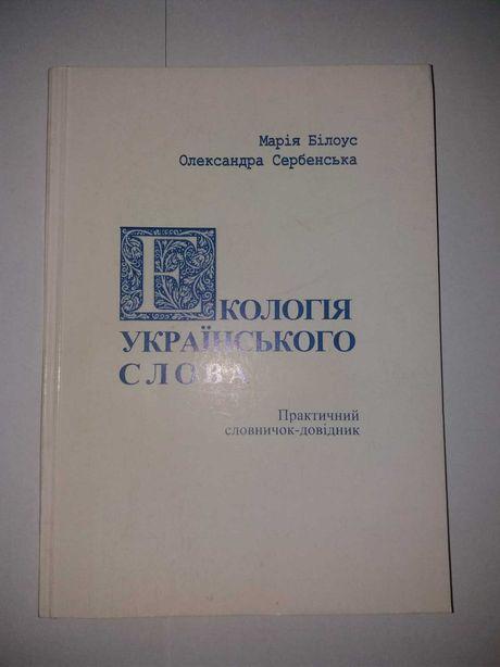 Екологія українського слова