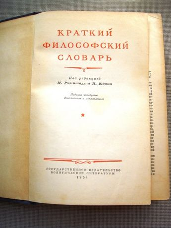 Старая книга Краткий философский словарь Розенталя Юдина 1954