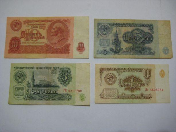 Рубль СССР 1,3,5,10 1961года