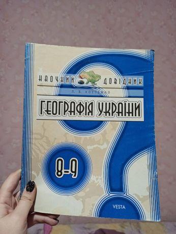 """Довідник """"Географія України"""""""