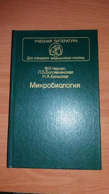 Микробиология, Ф.К. Черкес, Л.Б. Богоявленская, Н. А. Бельская, 1987г.