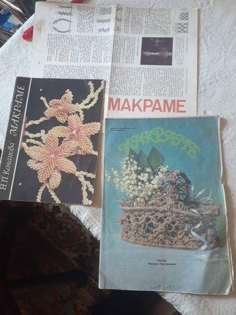 Книги по макраме