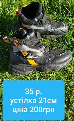 Взуття осінь -зима,ботинки.