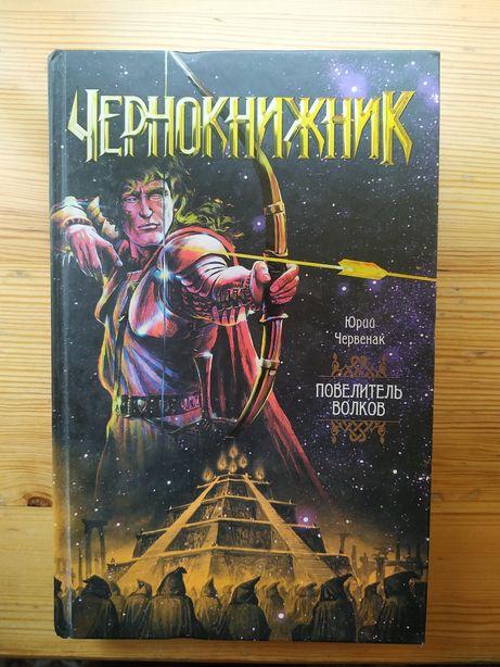 """Книга Юрия Червенак """"повелитель волков"""" чернокнижник"""