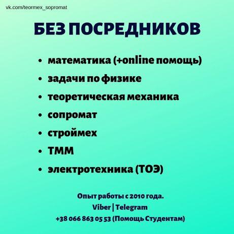 Помощь студентам: теормех, сопромат, высшая математика, физика, химия