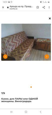 Комната а квартире