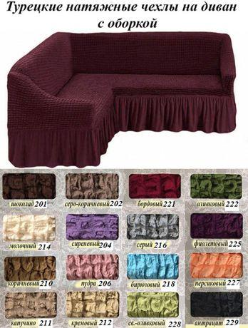 Натяжной турецкий чехол на угловой диван накидка на диван универсальна