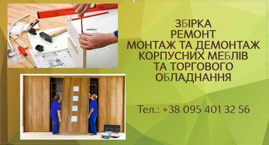 (Сборка мебели),ремонт, монтаж-демонтаж корпусних меблів