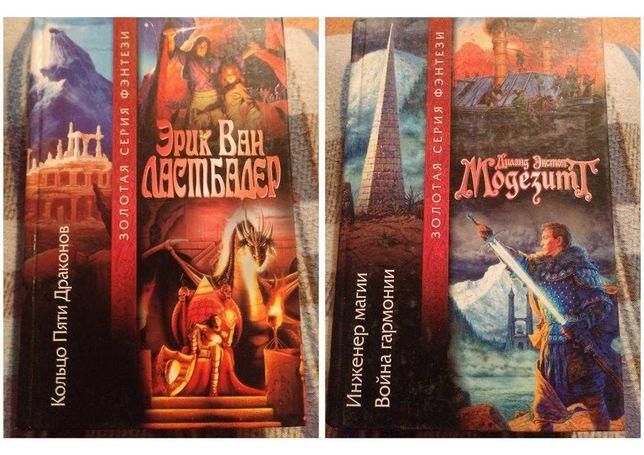 Золотая серия фэнтези книги 50рублей штука