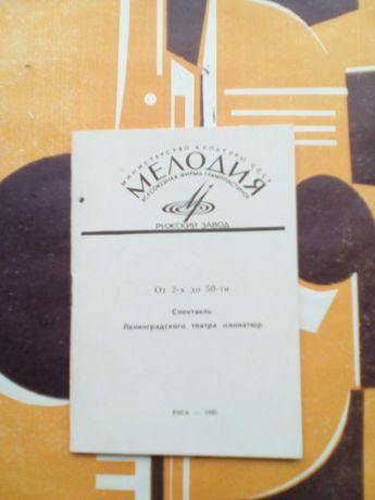 Аркадий Райкин спектакль 1981 год,набор из 4 пластинок
