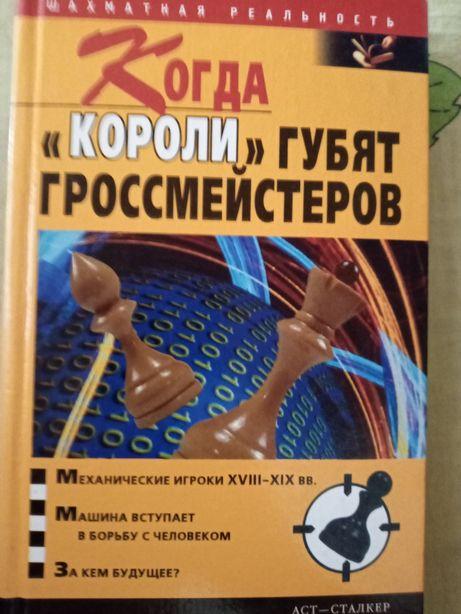 Книга про шахматы