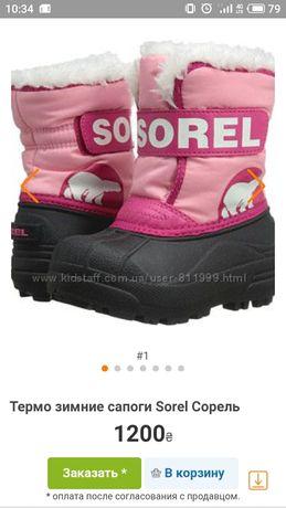 Сапоги снегоходы Sorel