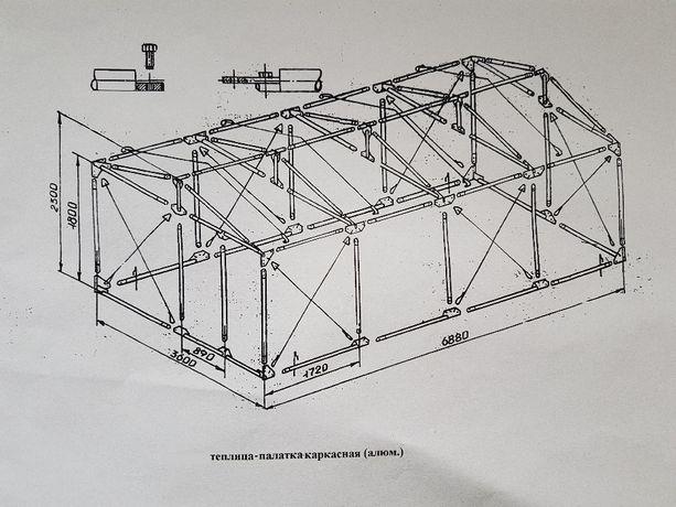 Теплица - палатка алюминиевая