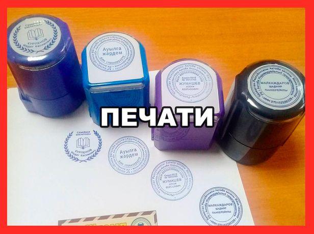 Печати, штампы. Печать. Нужное для финансовых услуг, партнёрства