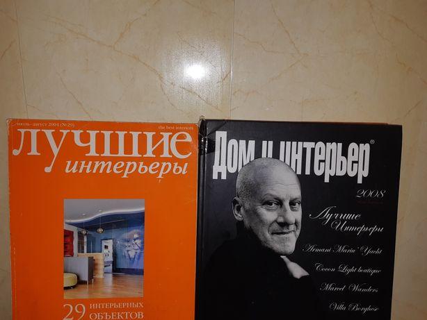 Продам глянцевые альманахи,,Дом и интерьер,,в отличном состоянии.