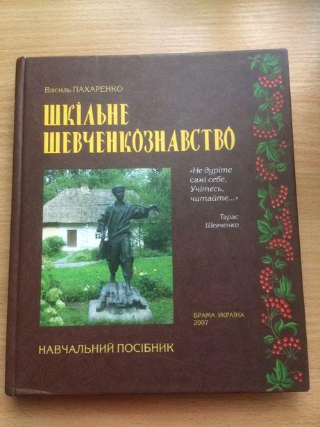 В. Пахаренко «Шкільне шевченкознавство»