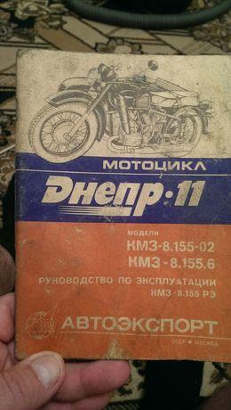 Продам книгу по ремонту и обслуживанию мотоцикла