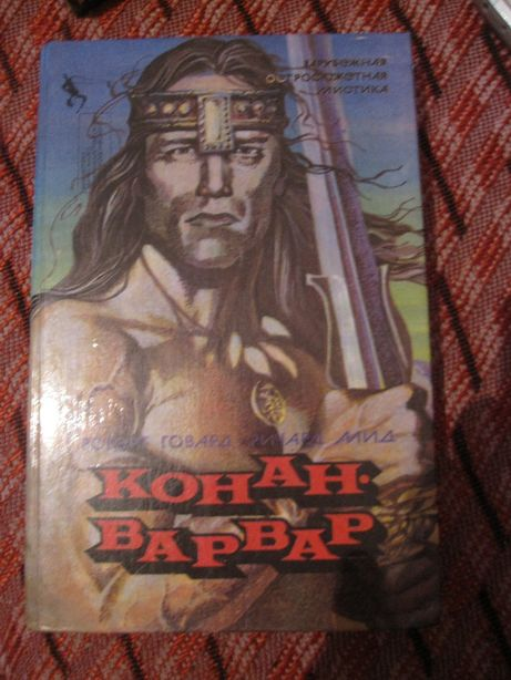 Продам книги фентази, фантастику (Перумов, Головачев, Злотников и др.)