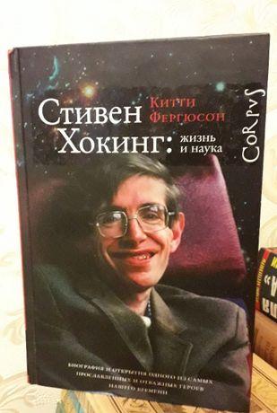 Книга К.Фергюсон Стивен Хокинг : Жизнь и наука Биография и открытия