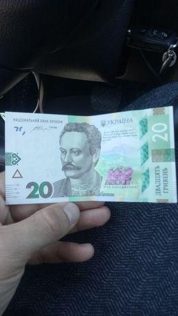 Банкнота номиналом 20грн, юбилейная
