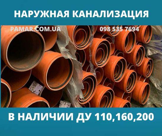 Трубы Канализационные Диаметр Ø 110,160,200,250 Киев Румыния ОПТ