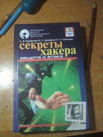 Глушаков, Хачиров, Секреты хакера. Защита и атака