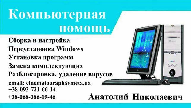 Сборка и настройка компьютера, ноутбука