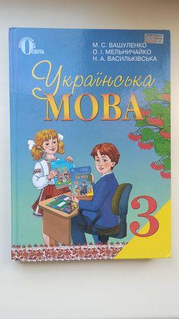 Підручник з української мови для 3 класу