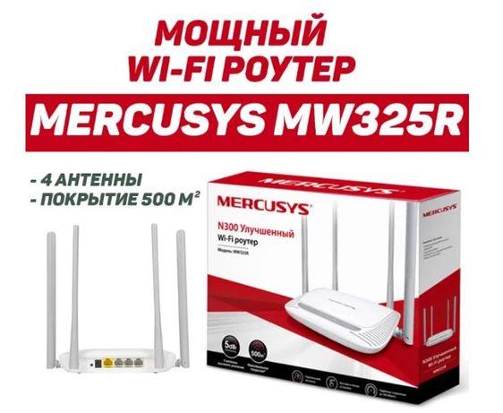 Роутер WIFI MERCUSYS MW325R + установка (1800 руб)