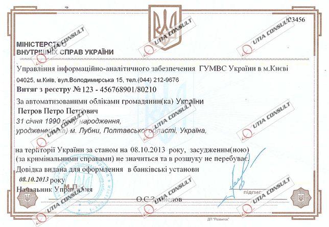 Справка о несудимости в Днепр и всей Украине