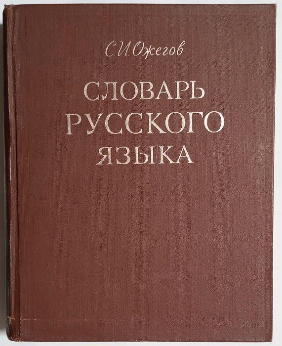 С.И. Ожегов. Словарь русского языка, 1972 Дніпро - зображення 1