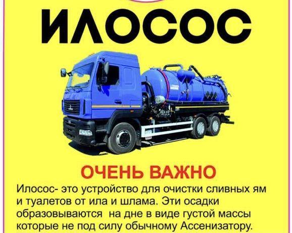 Откачка выкачка ям туалетов ЖБО септиков услуги ассенизатора илосос