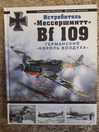 Медведь А., Хазанов Д. Истребитель Мессершмитт Bf 109