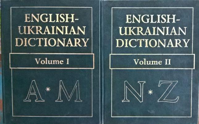 Словарь англо-украинский