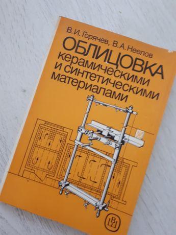 Облицовка керамическими и синтетическими материалами,1989